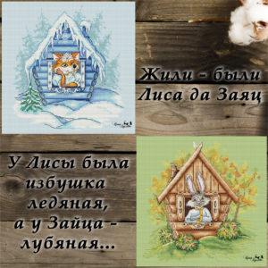 две схемы для вышивки крестом Лиса и Заяц